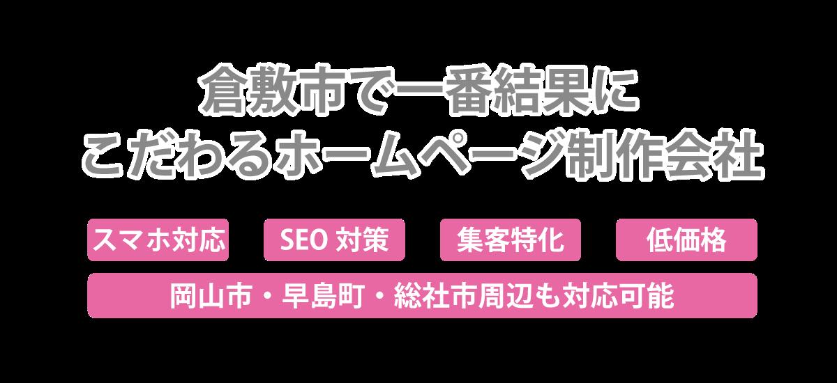 倉敷市で一番結果にこだわるホームページ制作会社