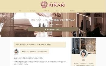 ホームページ制作実績KIRARI