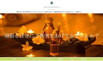 倉敷エステサロンホームページ