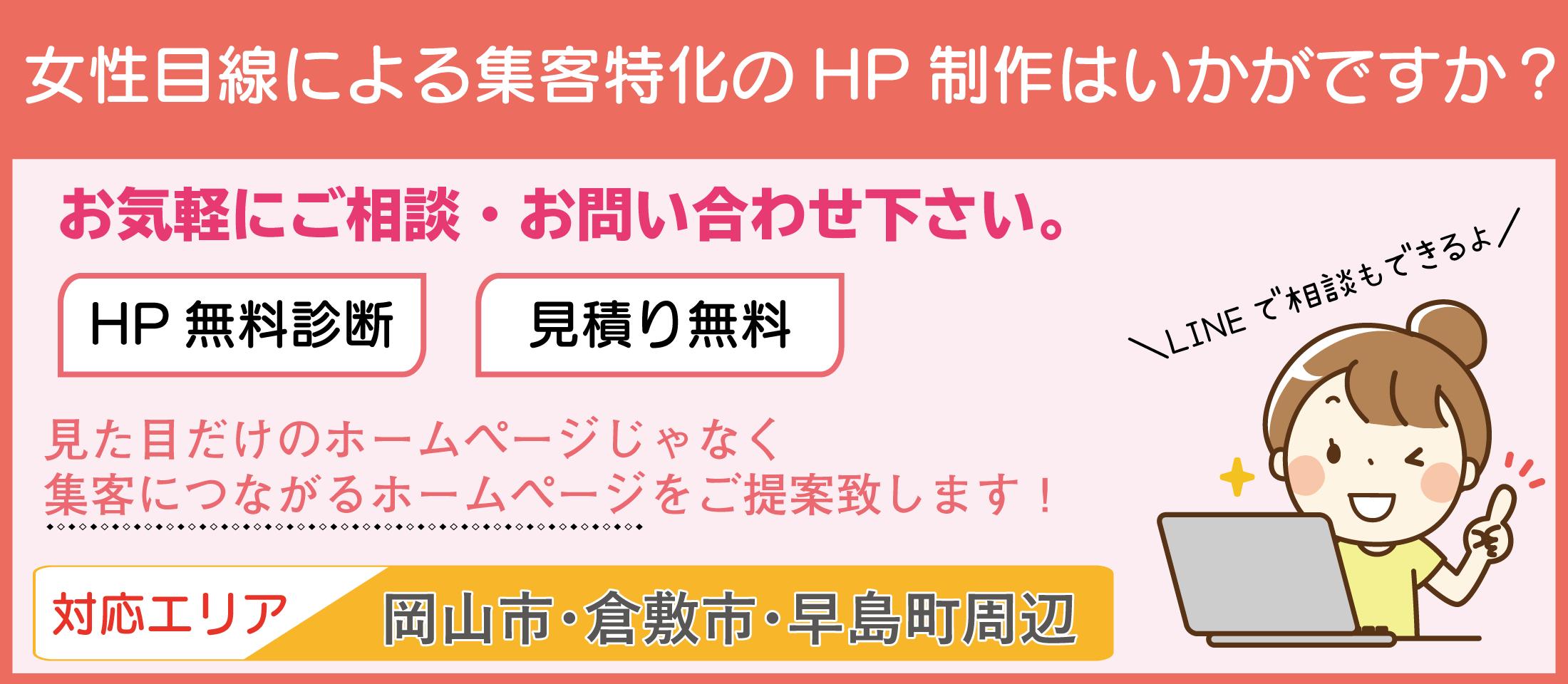 倉敷市ホームページ制作お問い合わせ