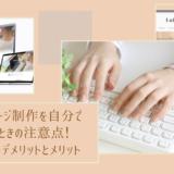 ホームページ制作を自分で作るときの注意点!自作のデメリットとメリット