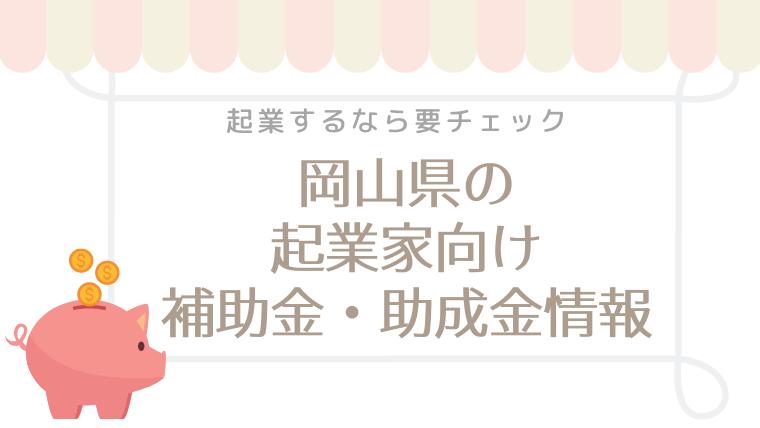 岡山県起業家向け補助金助成金